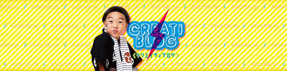 CREATIBLOG〈クリエイティブログ〉