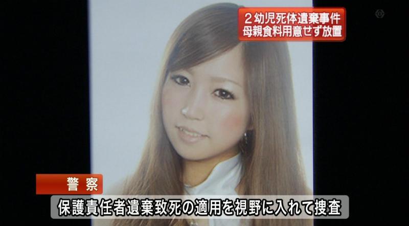 大阪連続バラバラ殺人事件